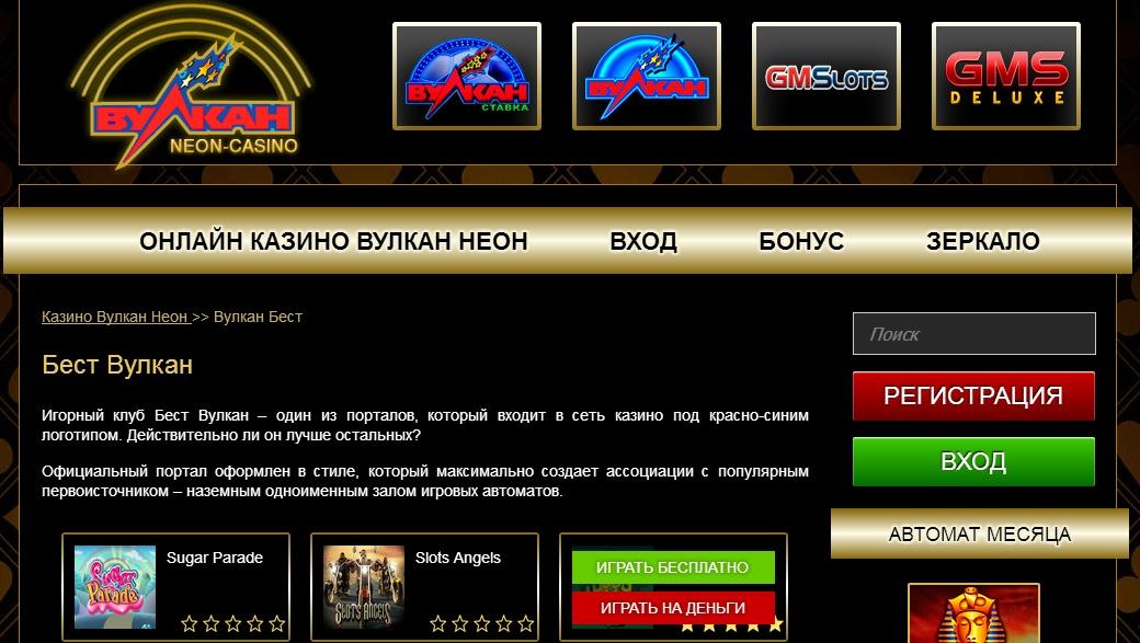 , Играйте в игры казино Вулкан без денег, риска и регистрации